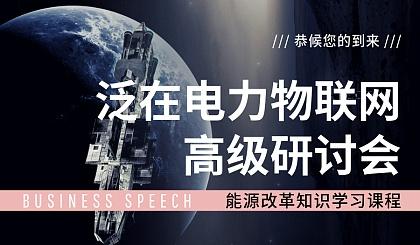 泛在电力物联网培训高级研讨会议(5.25 江苏无锡)