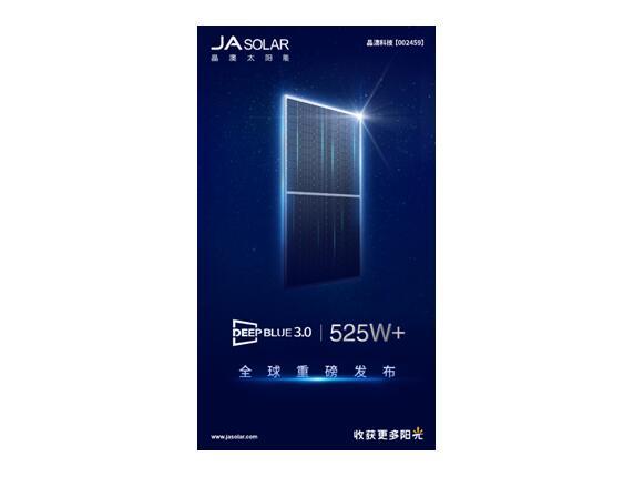 """晶澳公布180mmmm硅片组件深蓝系列""""DeepBlue3.0""""技术方案:超高功率,成熟稳健"""